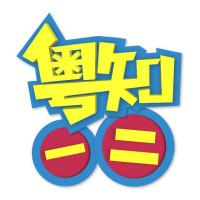 #搞笑段子剧#广东人地理成绩到底有多好?